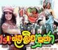 1St Love Puja Sinhala Movie